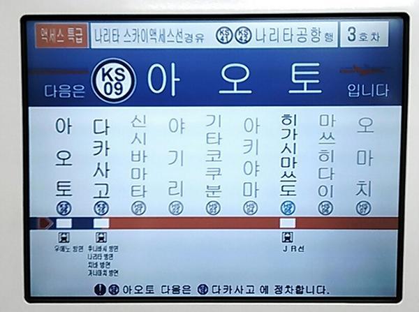先日の上京時、珍しく京成電鉄に乗るも、やはりハングル等が氾濫。「使うな」とは言わないが、電光掲示版の性格を考えるべき!利用者の中で日本語と英語表記を理解出来ない割合はどれ程か。日本語・英語・韓国語・中国語が同じ表示時間で良い筈が無い。 http://t.co/ph8OVEzstz