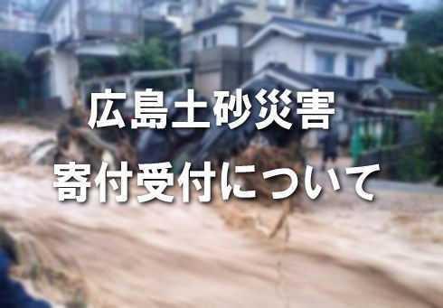 広島の土砂災害に寄付を!復興支援の受付始まる http://t.co/hP5j7iHgmh http://t.co/d5a1nadyu3