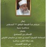 RT @alazriss: الإسلام دين التسامح محاضرة لسماحة الشيخ الخليلي حفظه الله في صلالة http://t.co/ScfiepQoID