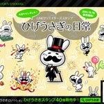 日本だけでなく海外でも使用されているようで嬉しい! シュールでカワイイひげうさぎLINEスタンプはこちら→http://t.co/kxUTv5ztjx #ラインスタンプ #LINE #クリエイターズスタンプ http://t.co/RUcK0Iydhv