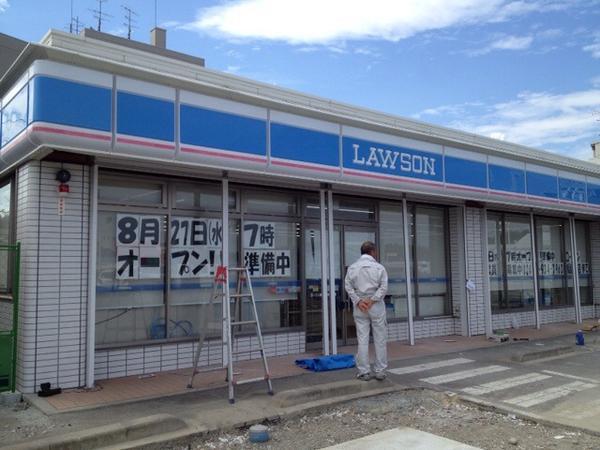 ローソン浪江町役場前店 8月27日(水)7時オープン! http://t.co/gVtpcHePER