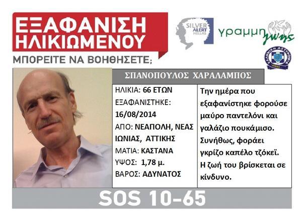 ΤΗΝ ΠΡΟΣΟΧΗ ΣΑΣ ΠΑΡΑΚΑΛΩ: Πρόκειται για τον μπαμπά καλής φίλης ο οποίος εξαφανίστηκε! PLS RT http://t.co/YVmD6hbst3. http://t.co/kQ1XlDf7EZ
