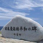 RT @HuffPostJapan: 【新着ブログ】波照間島の知られざる「戦争マラリア」の悲劇。沖縄戦で島民絶滅の危機に http://t.co/4Qx3dnZi7o http://t.co/nQLBpGVG74