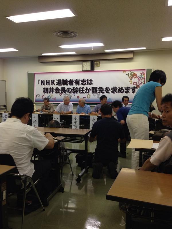 NHK籾井会長の退陣を求めるOBたちの会見。元職員1000人以上が賛同。 http://t.co/YeU2VMatwP