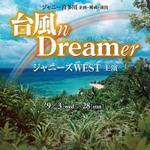 RT @shige_0315: ジャニーズWEST主演 台風n Dreamer 日生劇場 9/11 2連 被ったため、定価+送料 でお譲りいたします。 #日生譲 #拡散希望 気になった方はリプ お願いします???? http://t.co/3bLZqRRGJ5