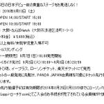 RT @kor_celebrities: 【Apink 2nd Japan Showcase】9月13日(土) 大阪・なんばHatchにて開催決定!! http://t.co/6wJ7y0aEHN http://t.co/tBaalbUrgk