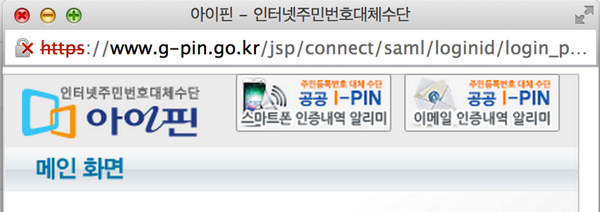 주민등록번호 수집금지 때문에 아이핀을 사용하라는데, 아이핀은 SSL 인증서도 오류가 나는 사이트다. 그렇게 보안을 이야기 하면서 SSL 인증서 하나 관리 못하는 아이핀은 또 어떻게 믿으라는건지? http://t.co/iWtcQEznac