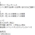 FTISLAND イ・ホンギ ソロ・ファンミーティング 「LEE HONGGI'S PROPOSAL IN JAPAN」チケット一般発売決定! http://t.co/0pdgekANJk http://t.co/Mb6UWzkWwL