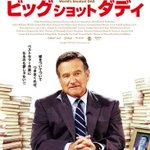 RT @cinematoday: [映画]ロビン・ウィリアムズ最後の単独主演作はブラックコメディー 自慰行為中に死んだ息子の父親役 http://t.co/HcWa8335l1 http://t.co/jJqBdf5pTF