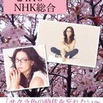 RT @angelaaki_k: 【TV情報!!】いよいよ明日♪「サクラ色の時代を忘れない〜アンジェラ・アキ J-POPを駆け抜けた10年間〜」 NHK総合 8月22日(金) 24時10分~25時00分 #NHK http://t.co/VsJHpdxXLH