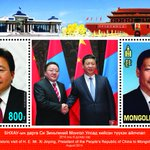 БНХАУ-ын дарга Си Зиньпины төрийн түүхэн айлчлалыг билэгдэж Монгол Шуудан ТӨХК шинэ марк худалдаанд гаргалаа. http://t.co/wpIR6UIcf9