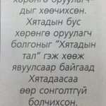 RT @GDugarjav: Аврагч гэж байхгvй. Vнэнийг ухаарахаас еер аврал гэж vгvй. Шинэ хандлага, шинэ бодлого л хегжлийн шинэ зам нээнэ. http://t.co/twpLAqZSzr
