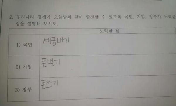 어느 초등학생의 답안지.. http://t.co/lcG7gZIgFw