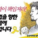 RT @sewolho416: [함께해요] #세월호 특별법 동조단식선언 http://t.co/Lesn22vAin 하루만에 15000명이나 동조단식 신청! 단식 40일째 병원으로 이송된 유민아버지의 무탈과 회복을 빌며 이제 우리가 대신 합시다 http://t.co/Z0eQT2Yafz