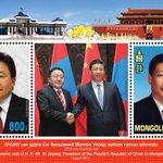 RT @Togo_logo: БНХАУ-ын дарга Си Зиньпины манай улсад хийж бга төрийн түүхэн айлчлалыг билэгдэж шинэ маркыг хэвлэн гаргасан бна. http://t.co/J4ptyGbQgJ