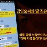 """RT @then5911: """"@newsvop: 김영오씨와 김영오씨의 둘째딸 김유나양이 주고 받은 카카오톡 메시지가 공개됐습니다. http://t.co/LqlO03I6EQ http://t.co/UmgNDgXoHQ""""ㅎ"""