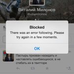 RT @tvrain: Twitter заблокировал аккаунт Виталия Милонова. RT если поддерживаешь, в избранное - если нет http://t.co/bsTxx4eJja http://t.co/GhNPQdSdSz