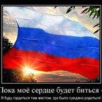 Поздравляем вас с национальным праздником — Днем Государственного флага России! Славься, страна! Мы гордимся тобой! http://t.co/iebzvxewBB