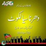 RT @vote4ImranKhan: People of #Sialkot, please join us 4 dharna at Ghanta gher 8PM tonight! Unite 4 your country! #AzadiMarchPTI http://t.co/luiRRL2Vug