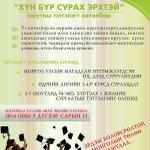 RT @ibibby: Эрдэм боловсролтой Монгол залуусын төлөө. Mанай клуб 3-5 оюутанд их сургуулийн тэтгэлэг олгоно.. @TsetseeGungRAC http://t.co/TzguzjeAZb