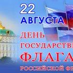 Сегодня - День Государственного флага Российской Федерации. Поздравляю россиян с этим праздником! http://t.co/oo4Nl9lcV1