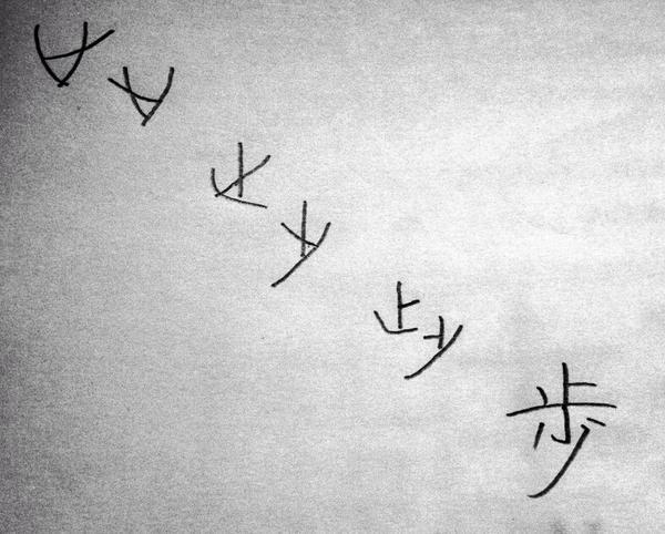 「歩」という字の字源は、少し止まるではありません。左右の足跡です。d( ̄  ̄) http://t.co/cG1xhLIT3V