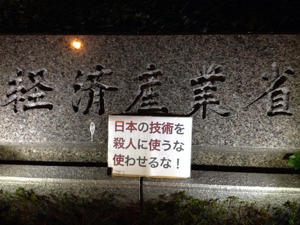 日本の技術を殺人に使うな!使わせるな!だ!経産省、わかってんのかよ! http://t.co/DnZSBKTDJM