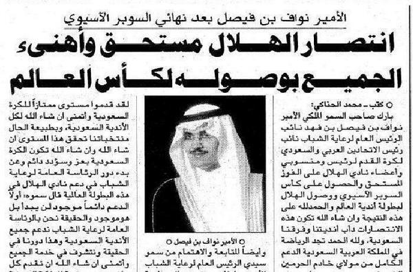 عندما بارك المسئول القيادي السابق ، وعضو شرف النصر الداعم..وصول الهلال لكأس العالم للأندية ..(بدون ترشيح_طبعاً_)  !! http://t.co/NpqPu16axh