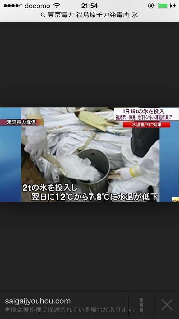アイスバケツチャレンジっててっきり東電がやってるこのことだと思ってたww http://t.co/92OiJ3gbNx