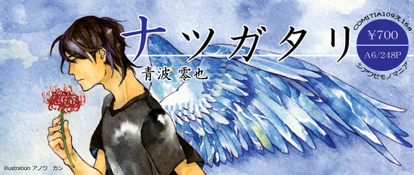 【宣伝】青波さん(@aonami)が、8/31 COMITIA109 え16aにて初頒布される「ナツガタリ」の装画を描かせていただきました。さわやかなお話なので、気になる方はぜひ http://t.co/HQt4CQqwZe
