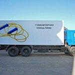 Среди 280 фур гуманитарной помощи Украине нашлась фура для Киева. http://t.co/psHMkhWN49