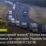 Россия де-факто признала ЛНР и самостоятельно отправила гуманитарный, вежливый конвой в Луганск. Украина в панике... http://t.co/TMdZwnOXGC