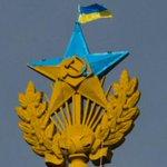 RT @bbcrussian: Флаг на высотке. Признания украинского руфера. Подробнее http://t.co/fBAkj5P8ze http://t.co/kmd68MRiVl