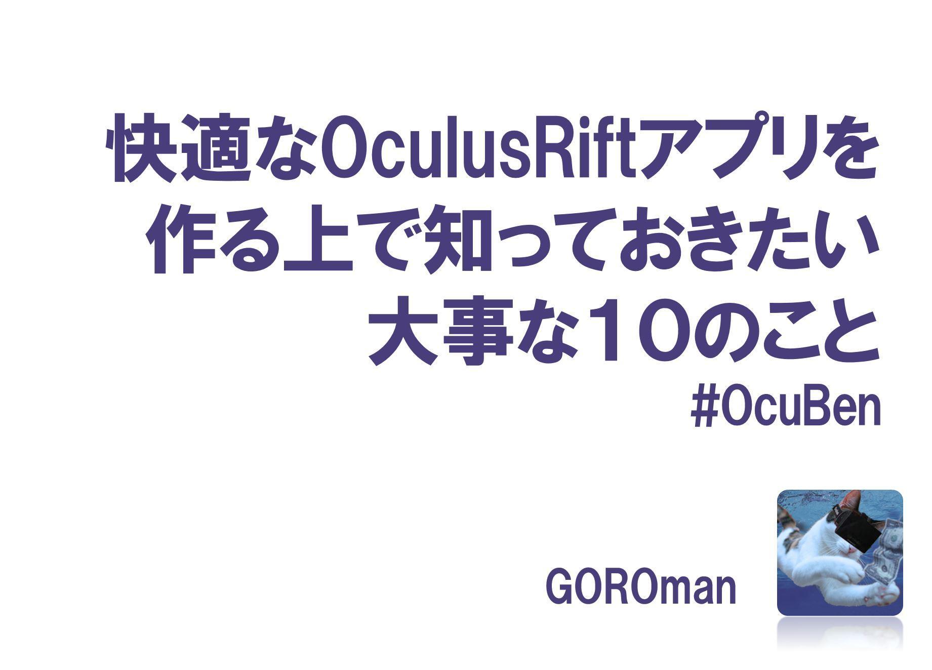 Oculus Rift勉強会 #01 #OcuBen