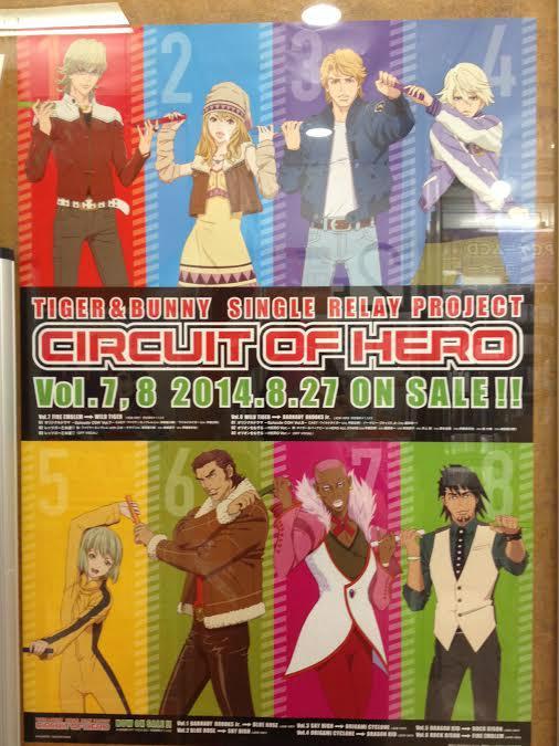 【秋葉原店B】【商品情報】(CD)「TIGER&BUNNY」-SINGLE RELAY PROJECT CIRCUIT OF HERO Vol.7&8はいよいよ来週発売!当店ではポスターを展示してアンカーの虎徹さんをお迎え致します! http://t.co/jSVfnYwUYP