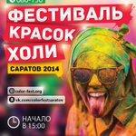 21 сентября фестиваль красок Холи в Саратове http://t.co/LJAag1SaEa