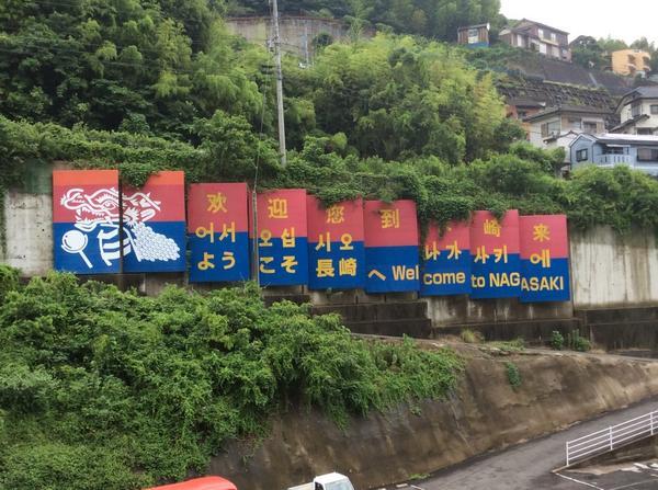竹島は日本人だけ立入禁止です。まさに侵略されつつある長崎でコレは歓迎でなく、媚びへつらってるだけでは? RT @MrSAMURAINIPPON おかしい #長崎 http://t.co/yGqk3wQfd8