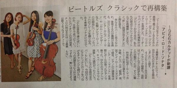 @1966quartet  今日の北海道新聞夕刊に記事が載ってました。 http://t.co/RIoOE9lrFs