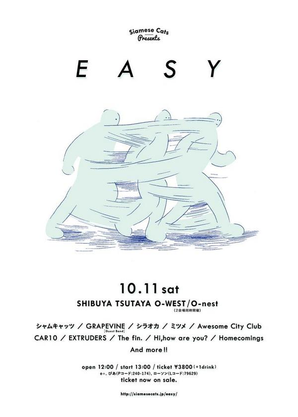 出演者第二弾発表!  10.11(土) シャムキャッツ presents『EASY』 O-West&O-nest  GRAPEVINE(Guest) Awesome City Club The fin. Homecomings http://t.co/onieR0EwVg