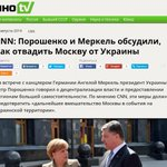 RT @RT_InoTV: CNN: Порошенко и Меркель обсудили, как отвадить Москву от Украины http://t.co/KFMtFntyah http://t.co/Nj4PiIiKsL