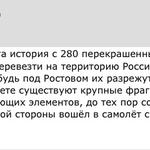 Алярма! Раскрыта тайна гуманитарного конвоя! http://t.co/gKvM3qx64b