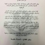 Leaflets airdropped by IDF over Gaza threaten to strike any house from which rockets are fired http://t.co/Lgc3SUXM6t http://t.co/FmfrRs1viL