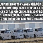 """RT @torshin_ru: """"@SergDrozdov: http://t.co/lL7zyTA3ed"""" Низкий поклон водителям автоколонны доставившим гуманитарные грузы в Луганск. Они - настоящие герои!"""
