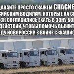 Гуманитарный конвой вернулся в Россию. http://t.co/dxP9ejuEhM