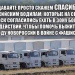 Давайте просто скажем СПАСИБО водителям доставившим гуманитарную помощь народу Новороссии!!! http://t.co/9mx3RB8MxH