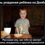 RT @Maloroska: Жри Порошенко свои тортики,запихивайся конфетами..тебе уже недолго осталось..С днем рождения,сынок! http://t.co/DIt9NHgcSO