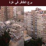 """برج الظافر 4 مكون من 14 طابق تسكنه حوالي 50 عائلة هي الآن في العراء بعد أن دمرت الطائرات """"الإسرائيلية"""" المكان... #غزة http://t.co/CQ9lUoZ9HD"""