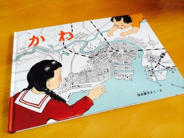 仙台文学館に行ったら、かこさとし展をやってた。『だるまちゃんとかみなりちゃん』で未来都市を描いた絵本作家は東大工学部を出ていたのだな。『かわ』は地理学的傑作。 http://t.co/GrFmmJgTFA
