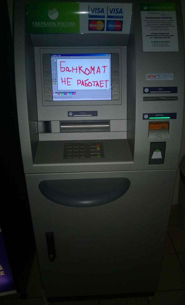 High-tech out-of-order sign on Kiev ATM http://t.co/KL9tz9Af0d
