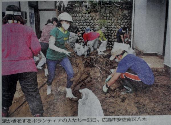 広島市安佐北区、安佐南区の被災現場には100人超のボランティアが駆けつけ復旧作業を。広島県労連が呼びかけ、 http://t.co/Nfn4Efvfri https://t.co/ZbxZukmdzJ